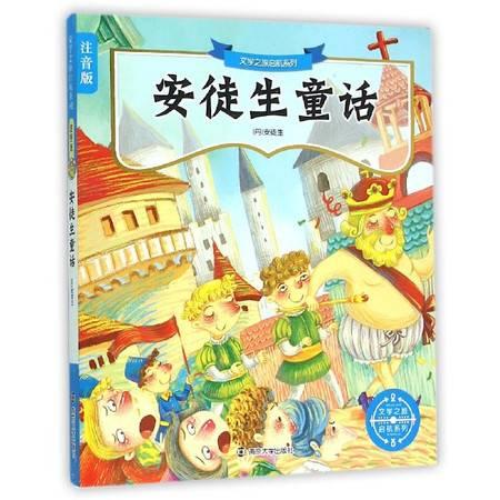 安徒生童话(注音版)/文学之旅启航系列