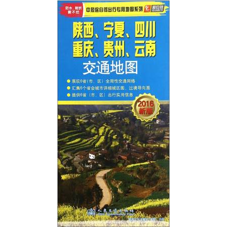 陕西宁夏四川重庆贵州云南交通地图(2016新版)/中短途自