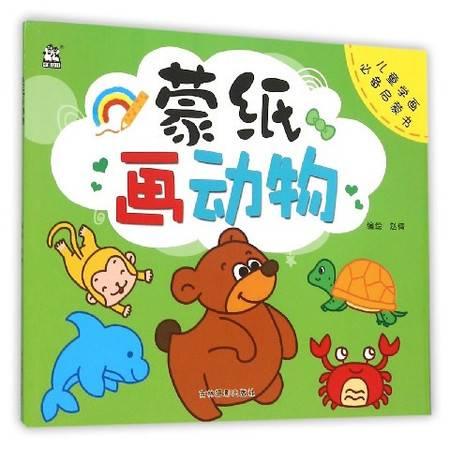 蒙纸画动物/儿童学画必备启蒙书