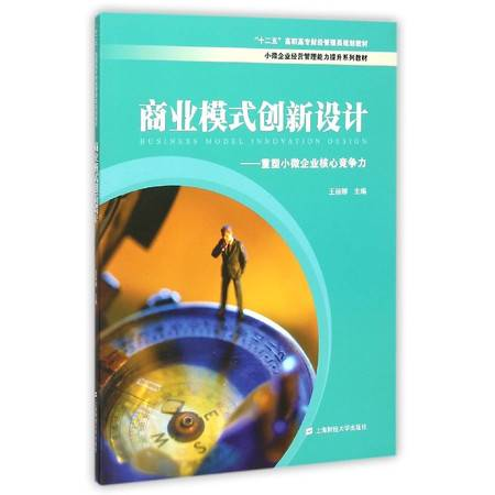商业模式创新设计--重塑小微企业核心竞争力(十二五高职高专