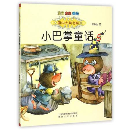 小巴掌童话(5注音全彩美绘)/国内大奖书系