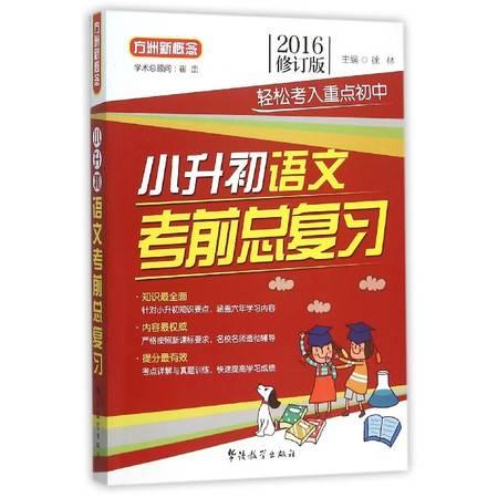 小升初语文考前总复习(2016修订版)