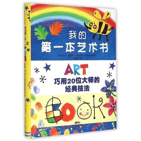 我的第 一本艺术书(巧用20位大师的经典技法)(精)