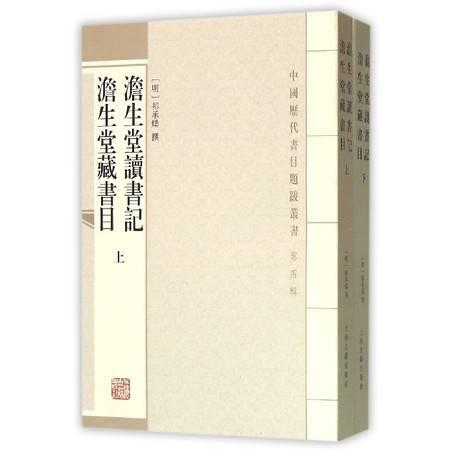 澹生堂读书记澹生堂藏书目(上下)/中国历代书目题跋丛书