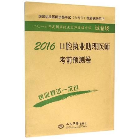2016口腔执业助理医师考前预测卷/2016年度国家执业医