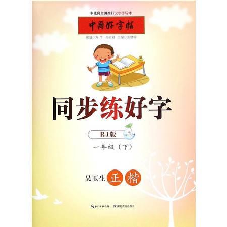 同步练好字(1下RJ版吴玉生正楷)/中国好字帖