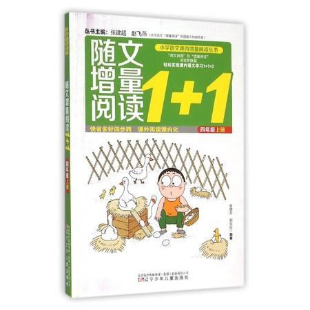 随文增量阅读1+1(4上)/小学语文课内增量阅读丛书