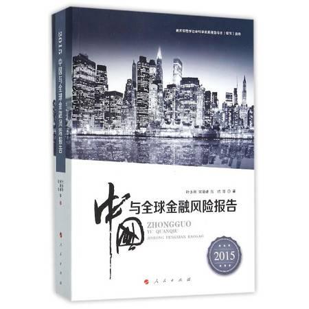 中国与全球金融风险报告(2015)