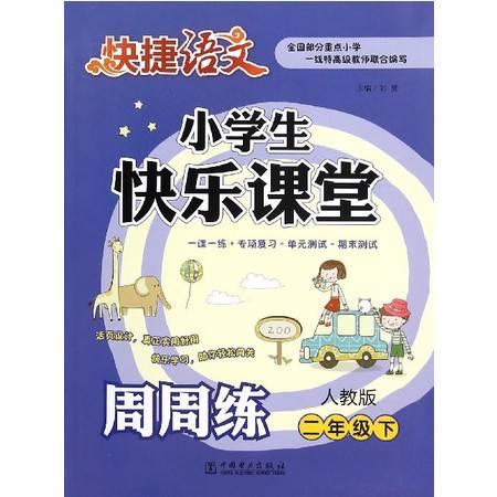 【开学作业】小学生快乐课堂周周练(2下人教版)/快捷语文