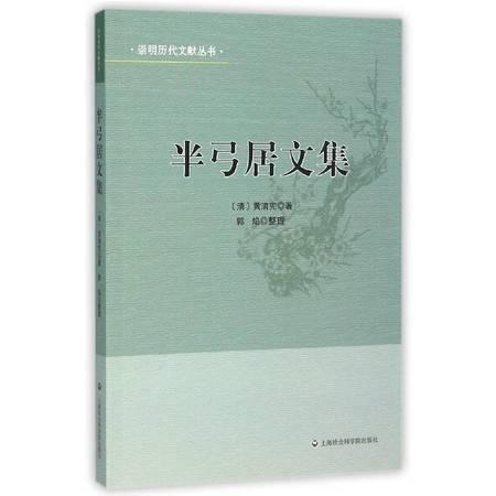 半弓居文集/崇明历代文献丛书