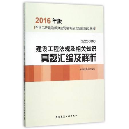 建设工程法规及相关知识真题汇编及解析(2016年版2Z20