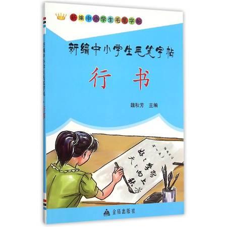 新编中小学生毛笔字帖(行书)
