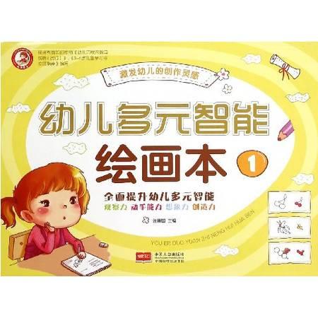 幼儿多元智能绘画本(1)