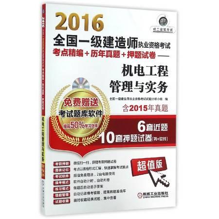 2016全国一级建造师执业资格考试考点精编+历年真题+押题