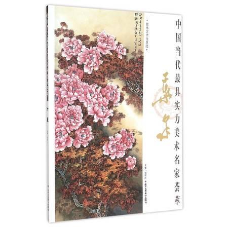 叶泉(中国当代最具实力美术名家荟萃)