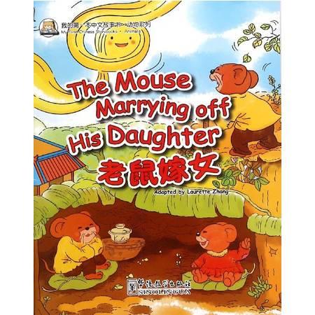 老鼠嫁女/动物系列/我的第 一本中文故事书