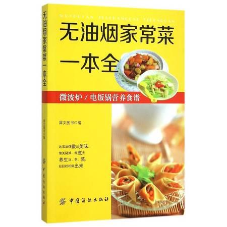 无油烟家常菜一本全(微波炉电饭锅营养食谱)