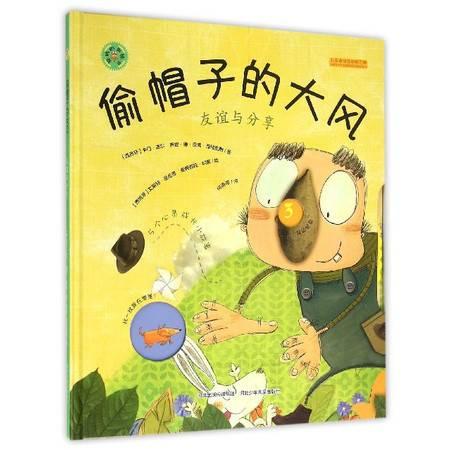 偷帽子的大风(友谊与分享)(精)/旋转的齿轮书