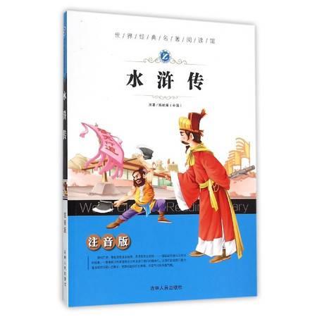 水浒传(注音版)/世界经典名著阅读馆