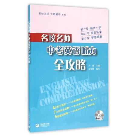 名校名师中考英语听力全攻略(附光盘)/名校名师专项辅导系列