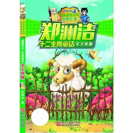 羊王称霸/郑渊洁十二生肖童话/经典童话系列