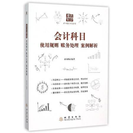 会计科目(使用规则账务处理案例解析)