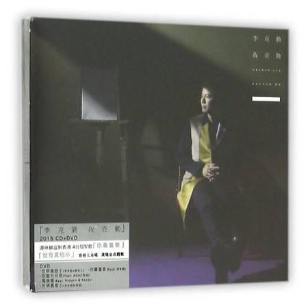 CD+DVD李克勤我克勤(2碟装)
