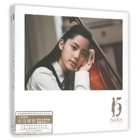 CD欧阳娜娜首张古典名曲常演奏专辑(15)