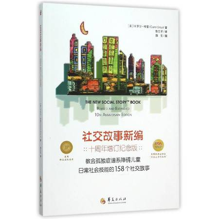 社交故事新编(十周年增订纪念版)