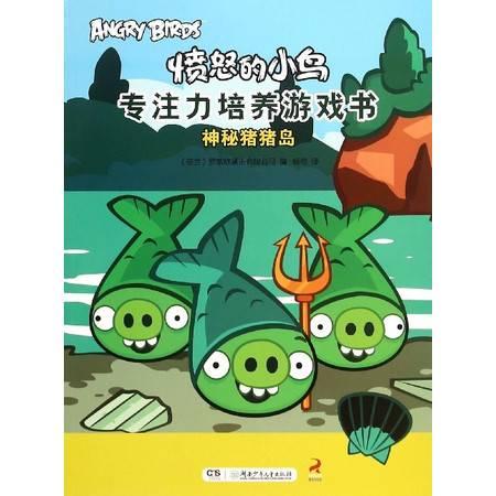 神秘猪猪岛/愤怒的小鸟专注力培养游戏书