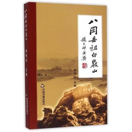 八闽岳祖白岩山
