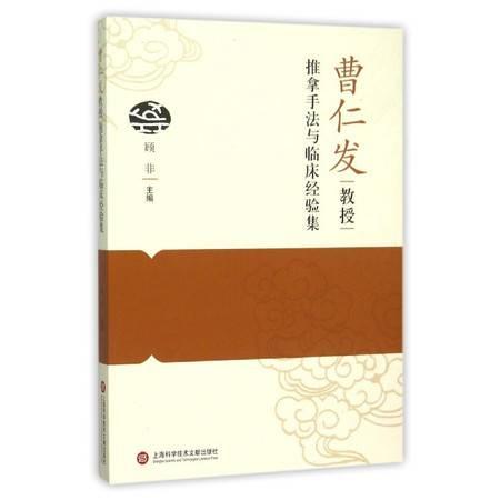 曹仁发教授推拿手法与临床经验集(附光盘)