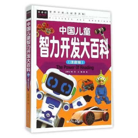 中国儿童智力开发大百科(注音版)(精)