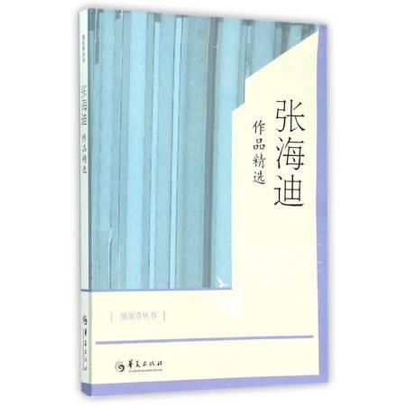 张海迪作品精选/骆驼草丛书