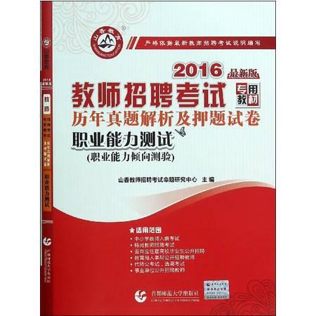 职业能力测试(职业能力倾向测验历年真题解析及押题试卷201