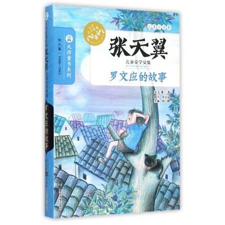 罗文应的故事(张天翼儿童文学文集)/大师童书系列