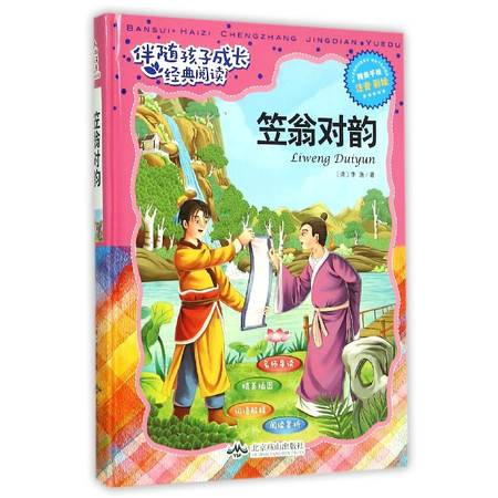 笠翁对韵(注音彩绘)(精)/伴随孩子成长经典阅读