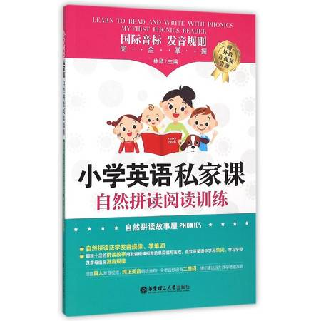小学英语私家课(自然拼读阅读训练国际音标发音规则完 全掌握)