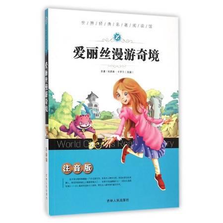 爱丽丝漫游奇境(注音版)/世界经典名著阅读馆