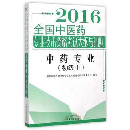 中药专业(初级士2016)/全国中医药专业技术资格考试大纲