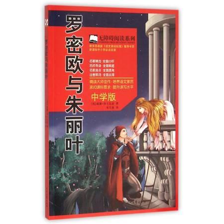 罗密欧与朱丽叶(中学版)/无障碍阅读系列
