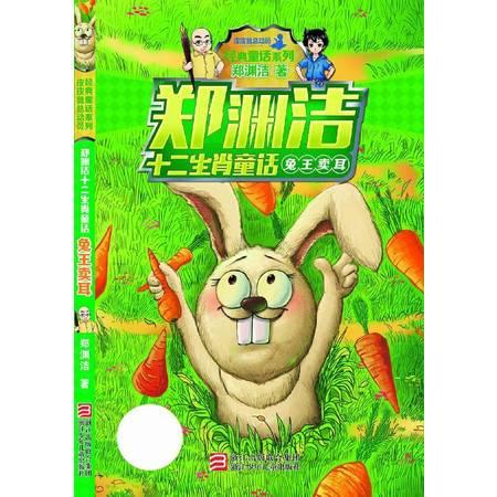 兔王卖耳/郑渊洁十二生肖童话/经典童话系列