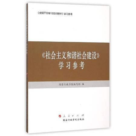 社会主义和谐社会建设学习参考(全国干部学习培训教材学习参考)