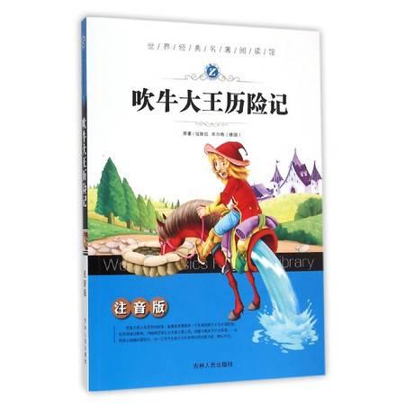 吹牛大王历险记(注音版)/世界经典名著阅读馆