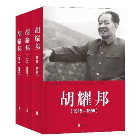 胡耀邦(1915-1989共3册)