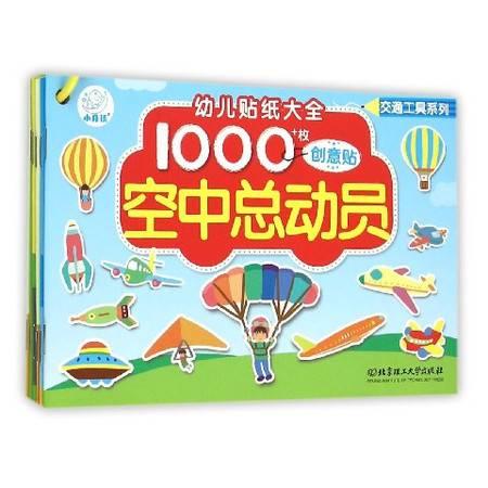 幼儿贴纸大全(共6册)/交通工具系列