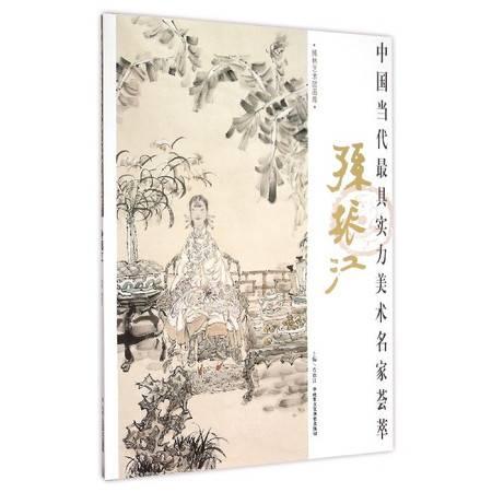 孙振江(中国当代最具实力美术名家荟萃)
