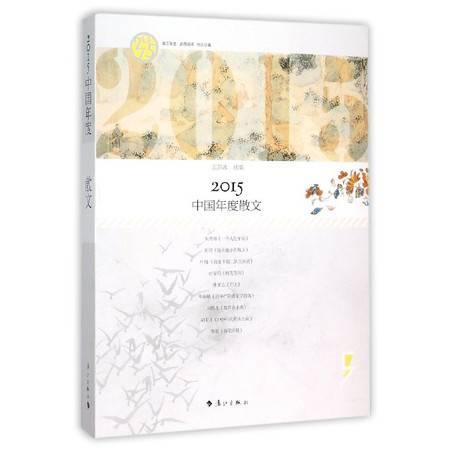 2015中国年度散文