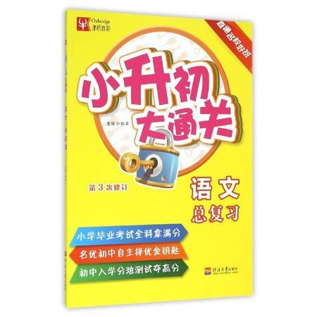 语文总复习(第3次修订)/小升初大通关