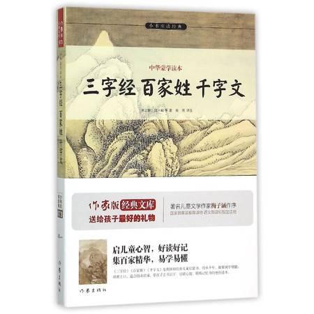 三字经百家姓千字文(中华蒙学读本)/小书虫读经典